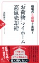 """相場の3割増を実現! """"お荷物""""マイホーム高値売却術"""