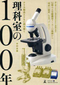 ナリカ製品とともに読み解く 理科室の100年