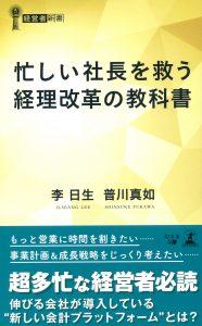 忙しい社長を救う経理改革の教科書