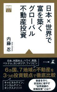 日本×世界で富を築くグローバル不動産投資