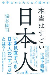 中学生から大人まで読める本当はすごい日本人