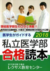 医学生がガイドする私立医学部合格読本2018