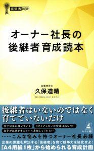 オーナー社長の後継者育成読本