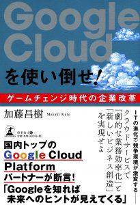 Google Cloud を使い倒せ!