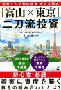初めての不動産投資 成功方程式「富山×東京」二刀流投資