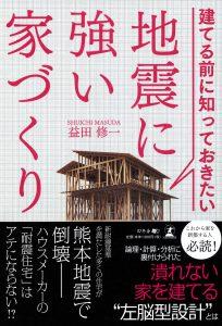 建てる前に知っておきたい 地震に強い家づくり