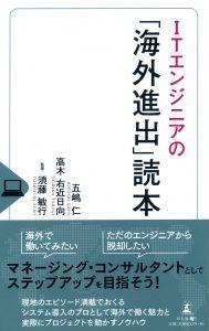 ITエンジニアの「海外進出」読本