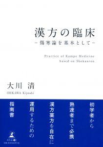 漢方の臨床