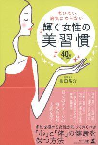 40歳以上限定 老けない 病気にならない 輝く女性の美習慣