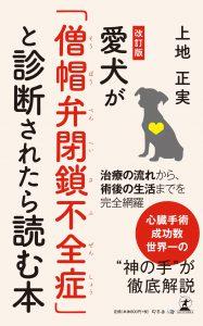 愛犬が「僧帽弁閉鎖不全症」と 診断されたら読む本