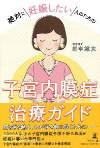 子宮内膜症治療ガイド