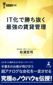 IT化で勝ち抜く最強の賃貸管理