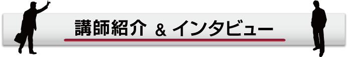 講師紹介&インタビュー
